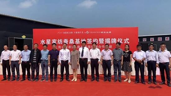 南充银海丝绸有限公司与上海水星家用纺织品股份有限公司达成合作共建基地协议