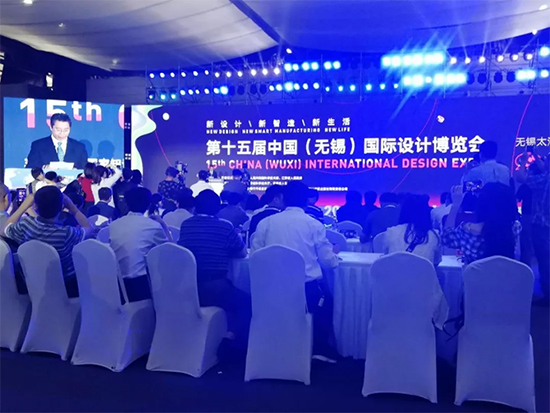 第十五届中国(无锡)国际设计博览会