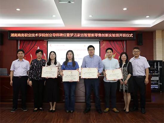 隆重聘任成艳 、黄治国、罗雅琴、刘鑫为我校创业导师,并授予聘书