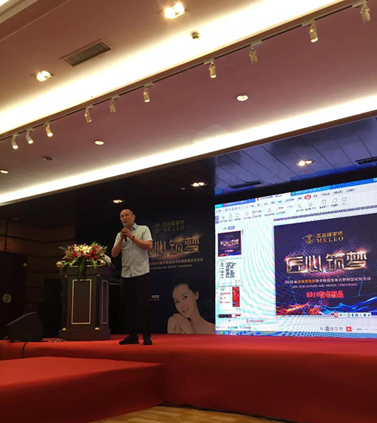董事长秦健先生就美凯珑品牌发展规划发表重要讲话