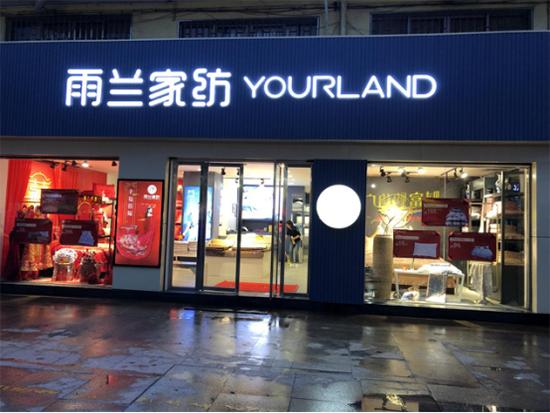 雨兰家纺赣州石城店盛大开业