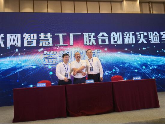 工业互联网签约仪式