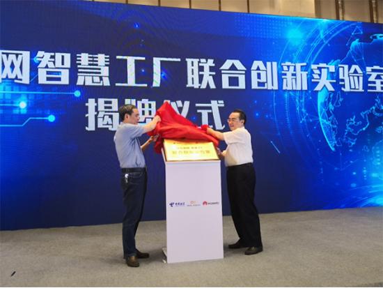 工业互联网签约揭牌仪式