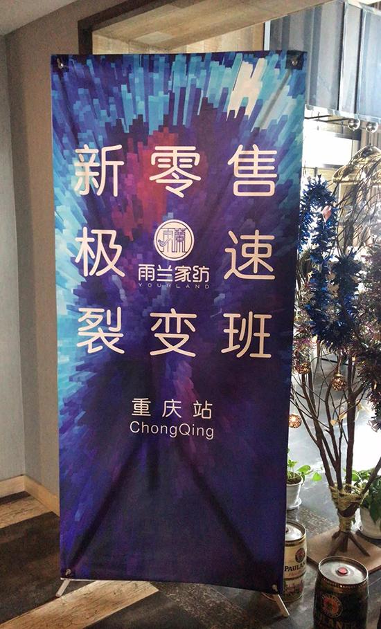 """""""新零售急速裂变""""为主题的培训会议重庆站"""