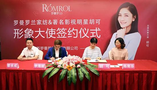 羅曼羅蘭品牌運營總裁申海麗女士與著名影視明星胡可簽署戰略合作協議