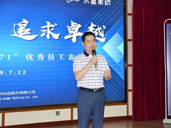 公司董事长李裕陆先生发表重要讲话