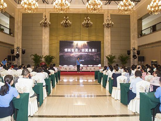 领新智造,创翼未来丨孚日家纺2019营销峰会开启新征程