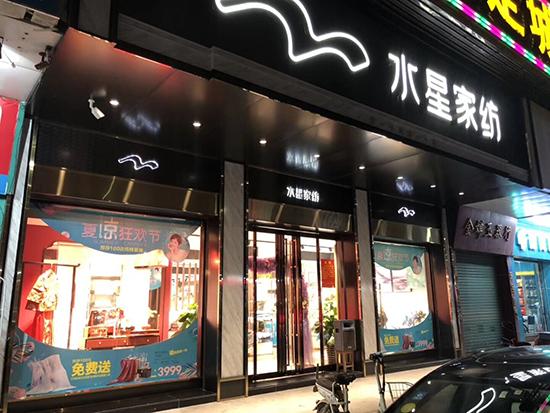 水星家紡專賣店開業