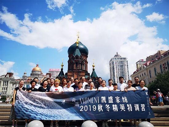 凯盛2019秋冬特训哈尔滨站