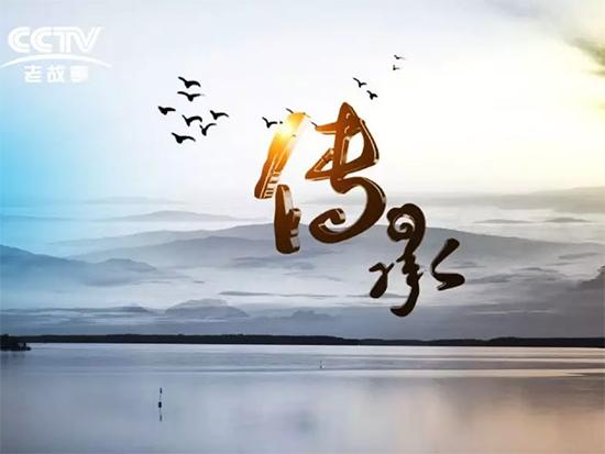 CCTV-老故事频道