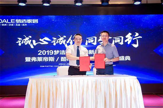 洁集团总裁李菁先生和原汇智家具总经理谢志先生(现梦洁家居总经理)代表双方企业签订了战略合并协议