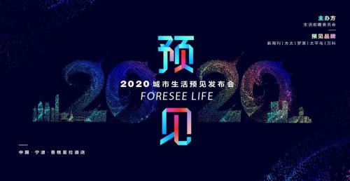 预见2020城市生活预见发布会