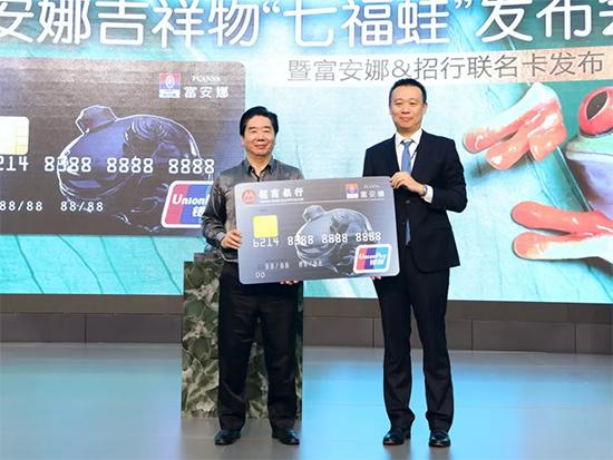 富安娜董事长林国芳(左)与招行深圳南山分行客户部总经理胡雁飞(右)展示联名卡