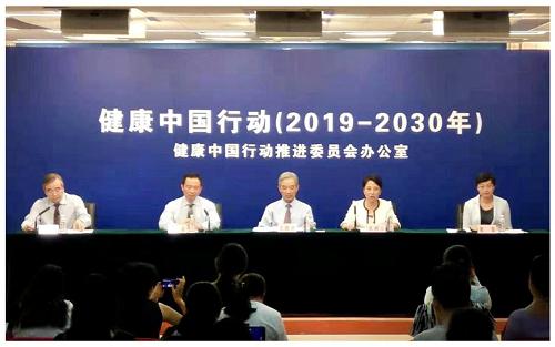 《健康中国行动(2019—2030年)》