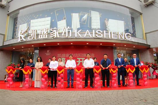凯盛家纺领导及嘉宾共同剪开象征着祝福的红绸带