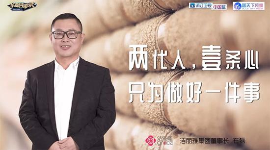 石磊洁丽雅集团党委书记、董事长