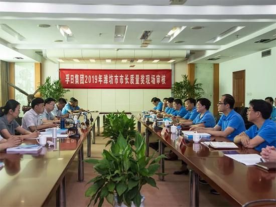 潍坊市市长质量奖审核