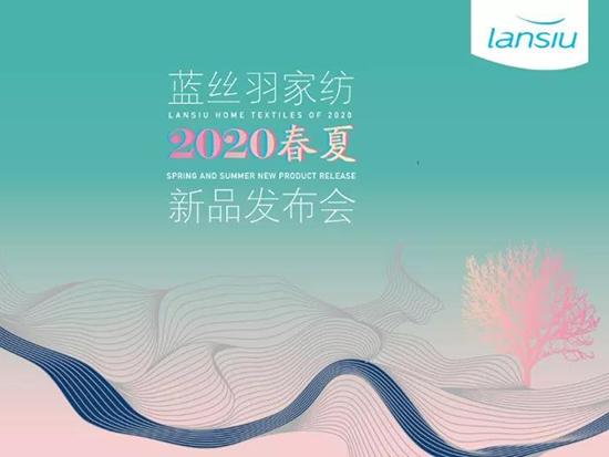 藍絲羽家紡2020春夏【清歡】新品發布會圓滿成功