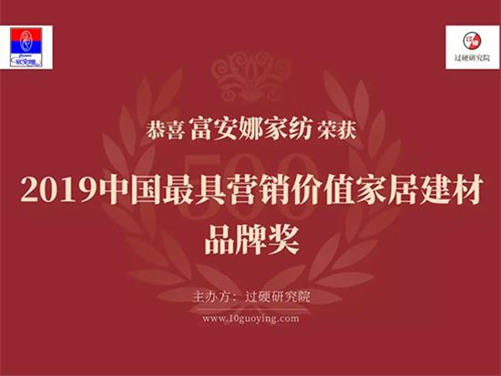 富安娜家紡榮獲2019中國具營銷價值家居建材品牌獎