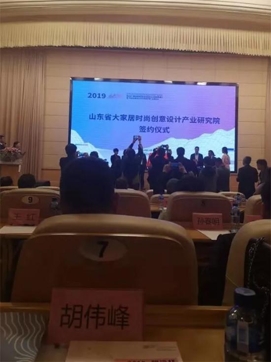 """受""""明远家纺""""邀请,胡伟峰教授参加2019世界工业设计大会分论坛"""