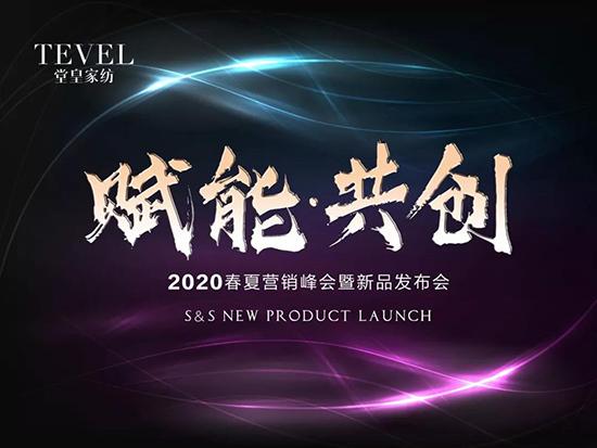 赋能•共创—堂皇家纺2020春夏新品发布会圆满成功