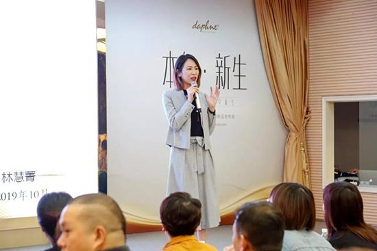 林慧菁总监上台就2020黛富妮整体经营方向的三个升级做了分析讲解