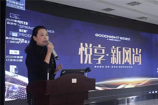 晚安家纺副总经理杨雅萍致辞