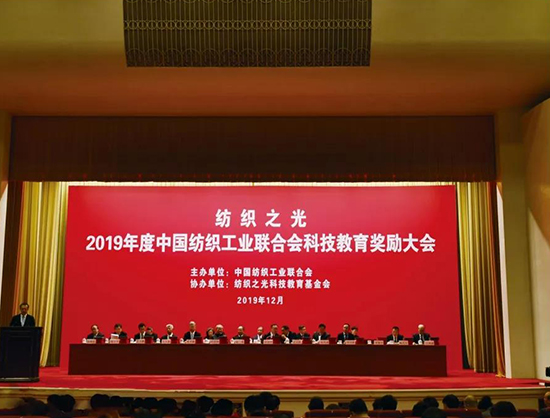 中国纺织工业联合会议现场