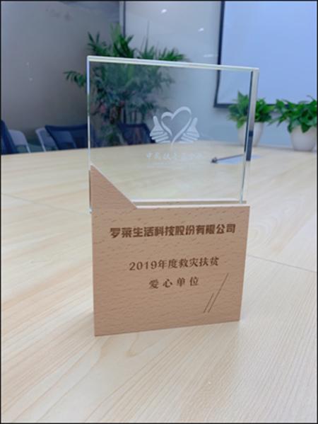 """罗莱生活荣获由中国扶贫基金会颁发的""""2019年度救灾扶贫爱心单位""""奖"""