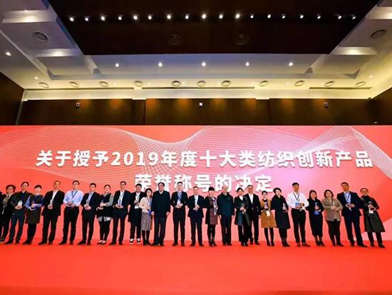 2019年度纺织类十大创新产品