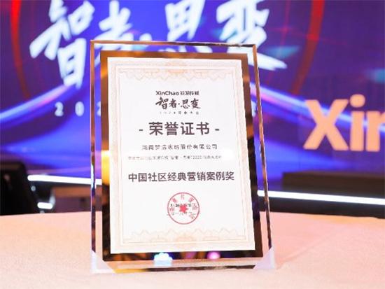 """梦洁家纺荣获""""中国社区经典营销案例奖"""""""