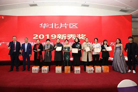华北片区新秀奖