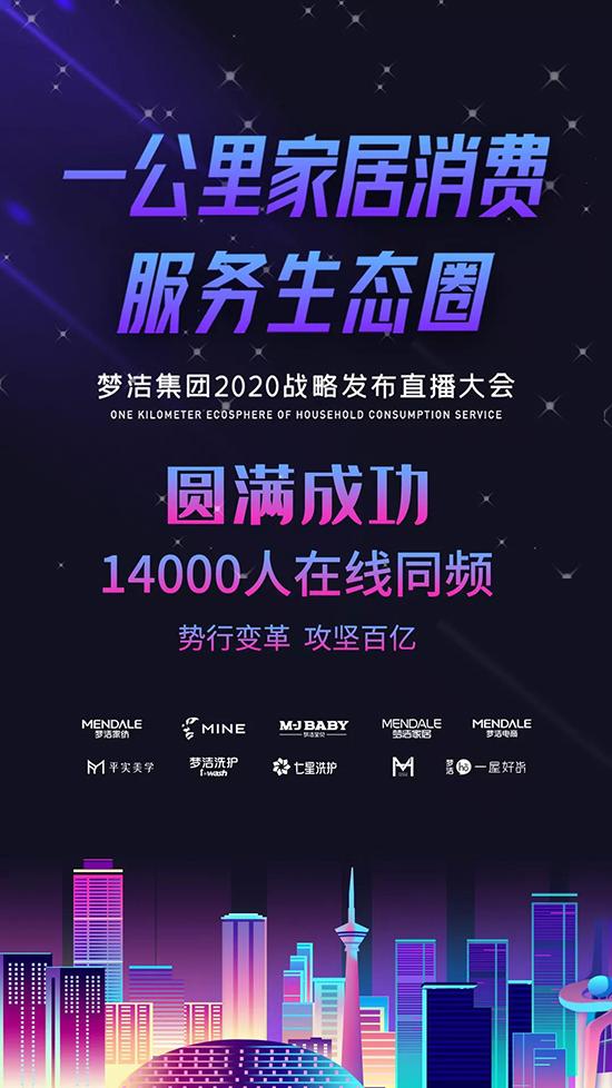 梦洁集团2020战略发布直播大会