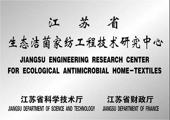 江苏省生态洁菌家纺工程技术研究中心