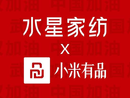 水星万博官网app体育向武汉捐赠羊毛抗菌冬被