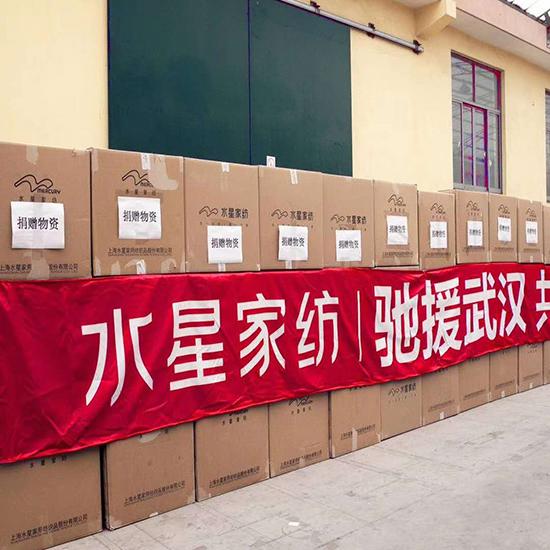 水星万博官网app体育向武汉捐赠物资