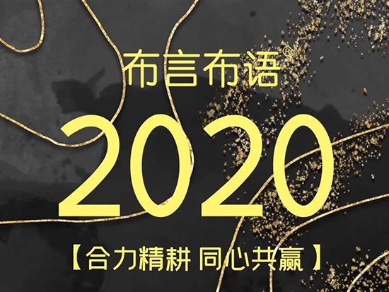 布言布语2020新品会