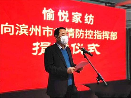 愉悦家纺有限公司党委书记、董事长刘曰兴介绍捐赠情况