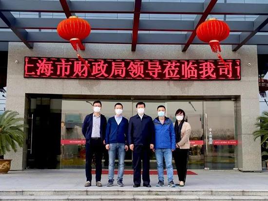 上海市財政局紀檢監察組長劉平同志一行來我司調研