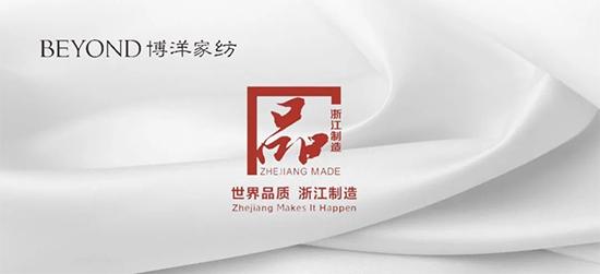 """""""浙江制造认证"""""""