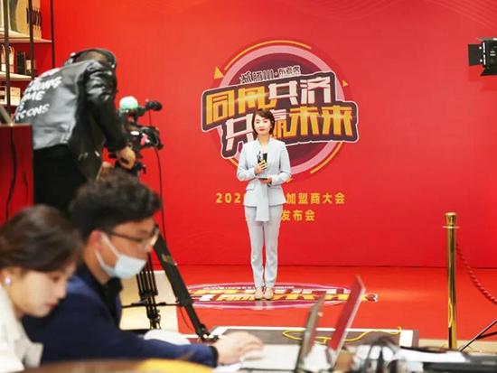 2020年腾川•布老虎春季加盟商大会网络直播胜利召开