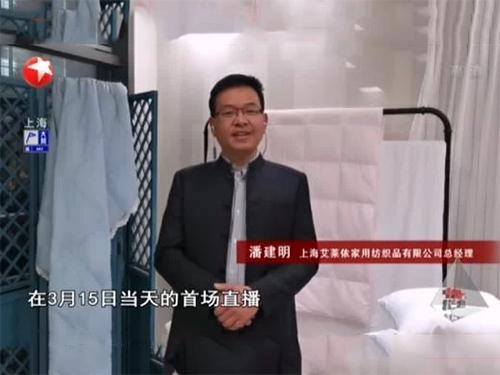 艾莱依家纺总经理潘建明受邀做客上海东方卫视知名栏目