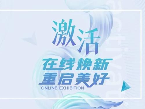 中国国际家纺展线上展
