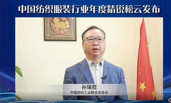 中国纺织工业联合会会长孙瑞哲