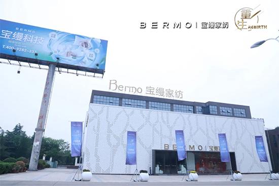 宝缦万博官网app体育2020秋冬新品会