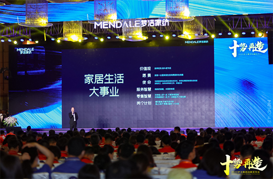 梦洁集团董事长、梦洁智慧零售大学校长姜天武先生