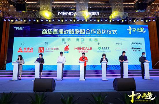六个国内一线商场品牌举行商场直播战略联盟合作签约仪式