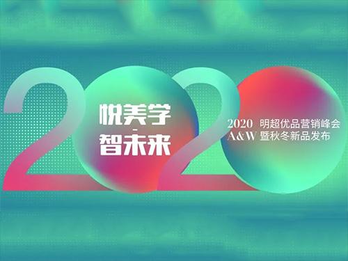 明超万博官网app体育|【悦美学·智未来】2020秋冬新品订货会圆满落幕