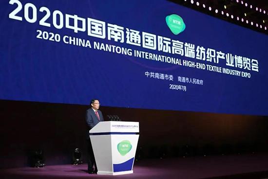 2020中国 南通国际高端纺织产业博览会