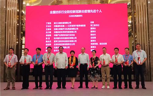 中国产业用纺织品行业协会第四届五次理事扩大会议